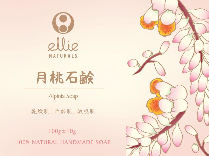 Ellie Naturals Handmade Soap 日本天然手工肥皂 100g (16種味)