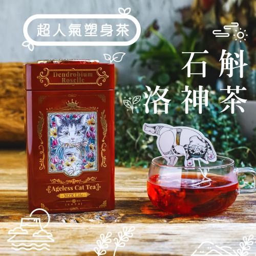 花研草說「凍齡.貓茶」石斛.洛神 (一盒12包)