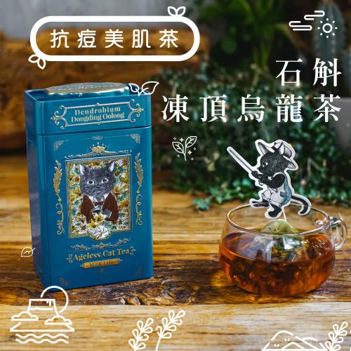 花研草說「凍齡.貓茶」石斛.凍頂烏龍 (一盒12包)