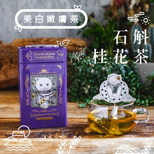 花研草說「凍齡.貓茶」石斛.桂花 (一盒12包)