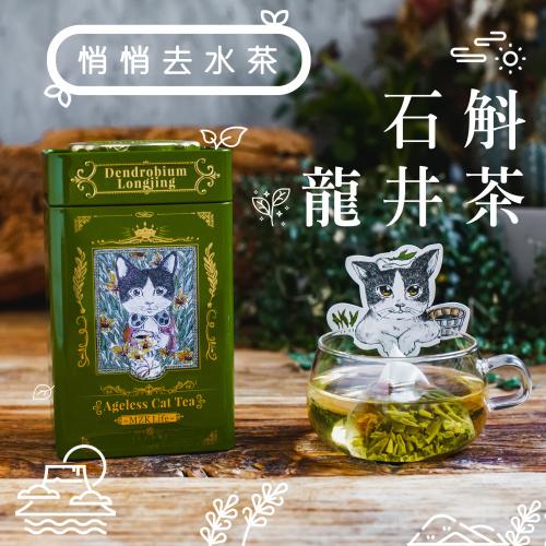 花研草說「凍齡.貓茶」石斛.龍井 (一盒12包)