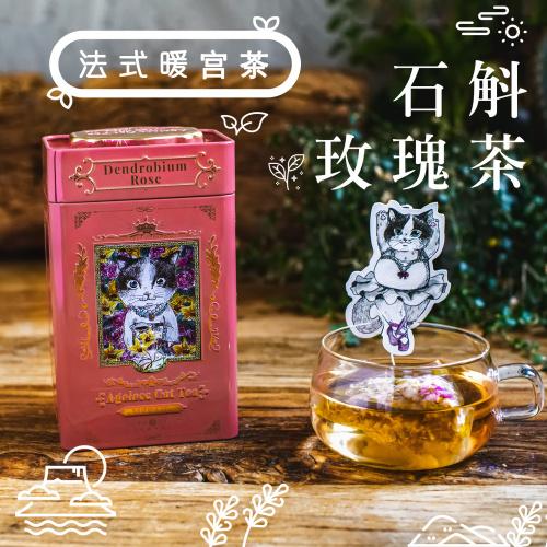花研草說「凍齡.貓茶」石斛.玫瑰 (一盒12包)