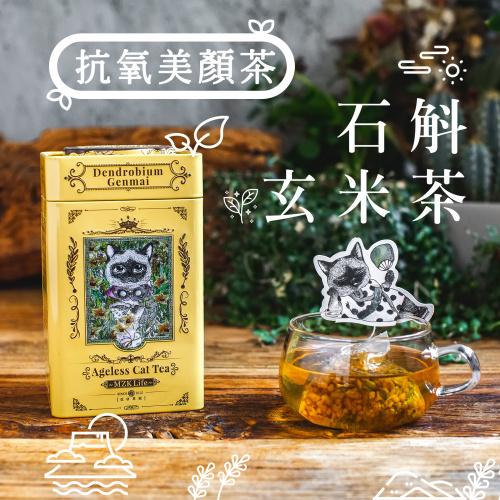 花研草說「凍齡.貓茶」石斛.玄米 (一盒12包)