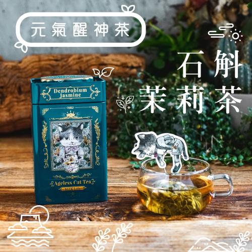 花研草說「凍齡.貓茶」石斛.茉莉 (一盒12包)