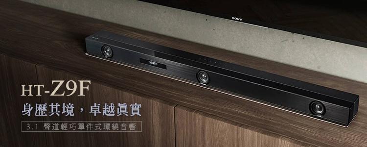 Sony HT-Z9F Soundbar