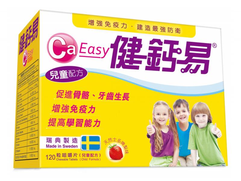 日本命力 健鈣易(兒童配方)