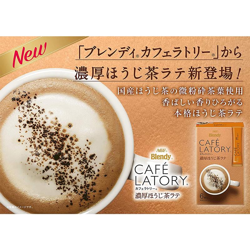 日版AGF Blendy Café Latory【濃厚焙茶拿鐵 Latte】(1盒6條) (2件裝)【市集世界 - 日本市集】