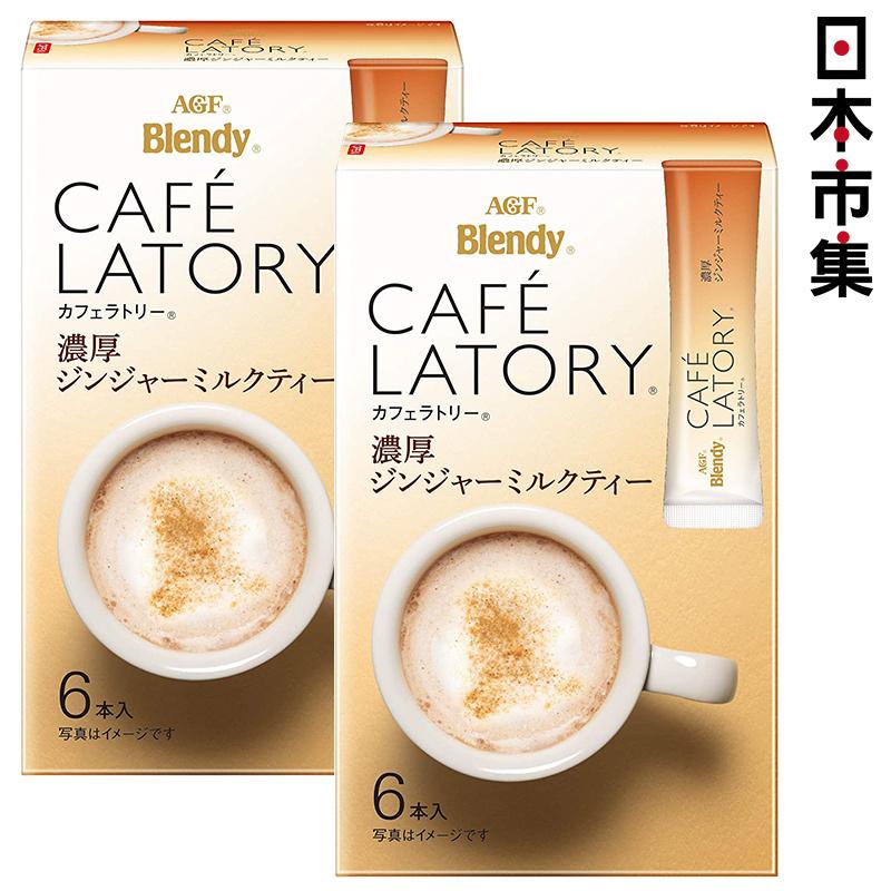 日版AGF Blendy Café Latory【濃厚生薑奶茶】 (1盒6條) (2件裝)【市集世界 - 日本市集】