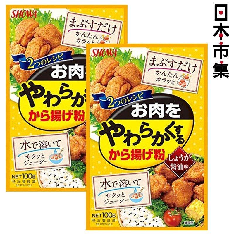 日版昭和Showa【醬油味】炸雞唐揚炸粉 100g (2件裝)【市集世界 - 日本市集】