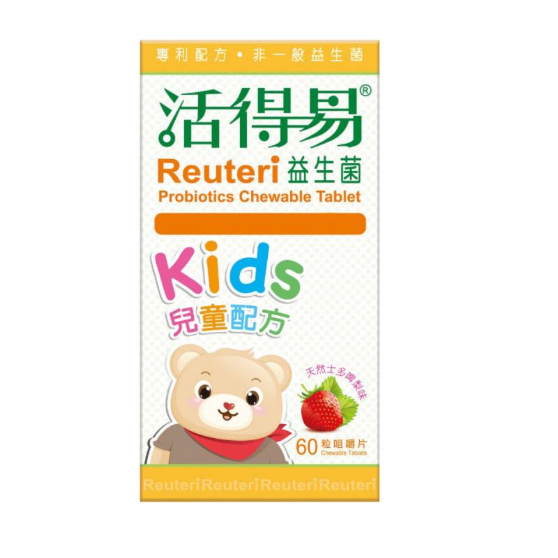 日本命力 - 活得易益生菌咀嚼片 (兒童配方)