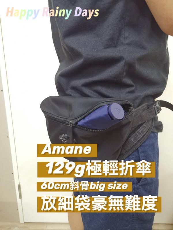 日本Amane極輕量折疊傘[碳纖維親骨] BIG SIZE