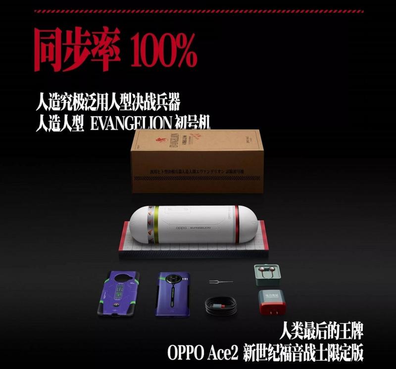 OPPO Ace2 EVA【新世紀福音戰士限定版】