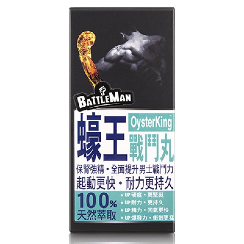 Battle Man 蠔王戰鬥丸 Oyster King 1盒30粒
