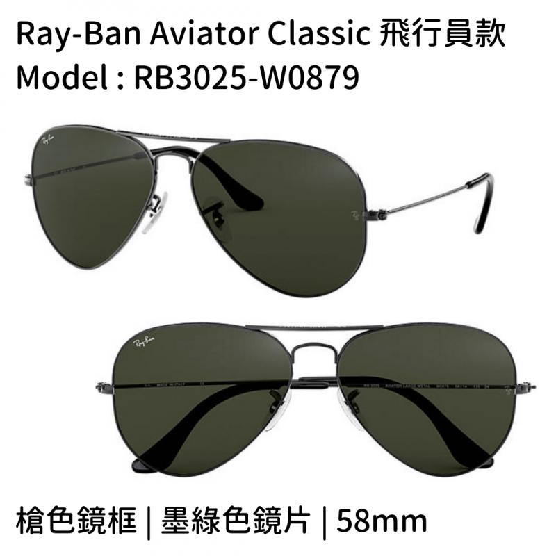 Ray-Ban RB3025 W0879 Aviator Classic 飛機師款太陽眼鏡