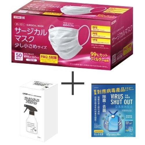 ASTM F2100 日本大川口罩防疫套裝(口罩+消毒噴霧+除病毒掛包)