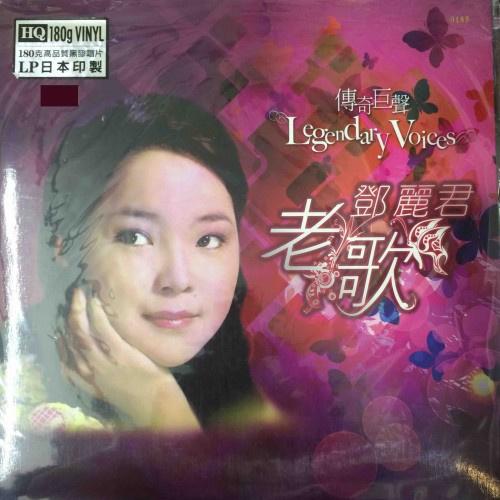 傳奇巨聲 : 鄧麗君老歌黑膠唱片(WMLP-926)