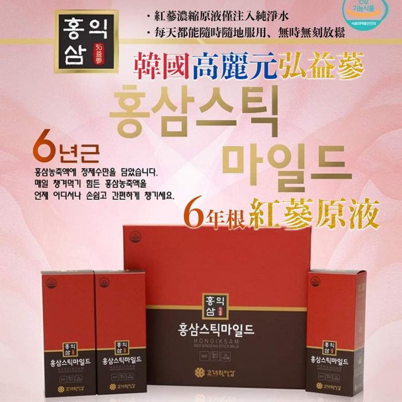 韓國 HONGIKSAM 高麗6年根優質紅蔘濃縮原液 禮盒裝 [10ml x 30包]