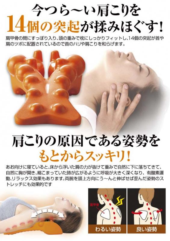 日本肩頸椎指壓按摩抌