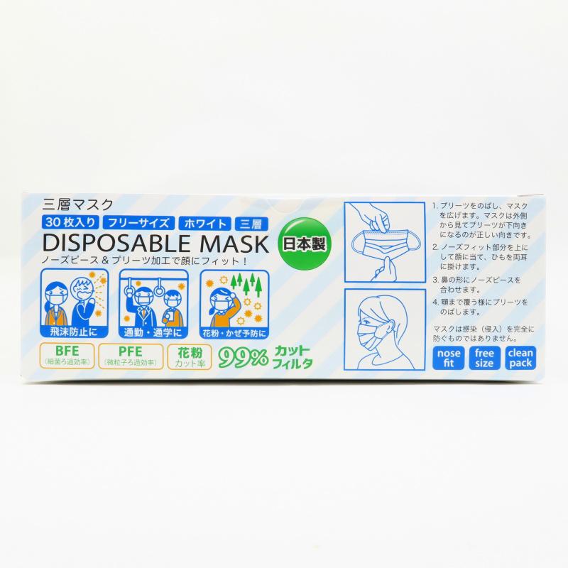 [多買多平優惠] Bihou 日本美保三層成人口罩 (每盒30枚)