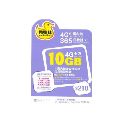 中國移動 - 鴨聊佳【10GB】365日中國內地及香港本地4G LTE上網卡數據卡Sim卡電話卡