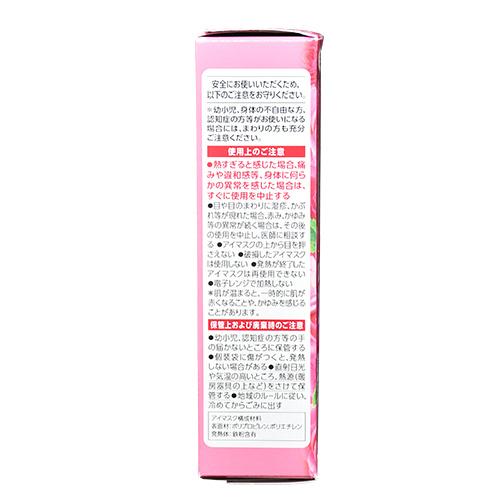 花王 溫感蒸氣舒緩疲勞眼膜/5枚 (玫瑰香)
