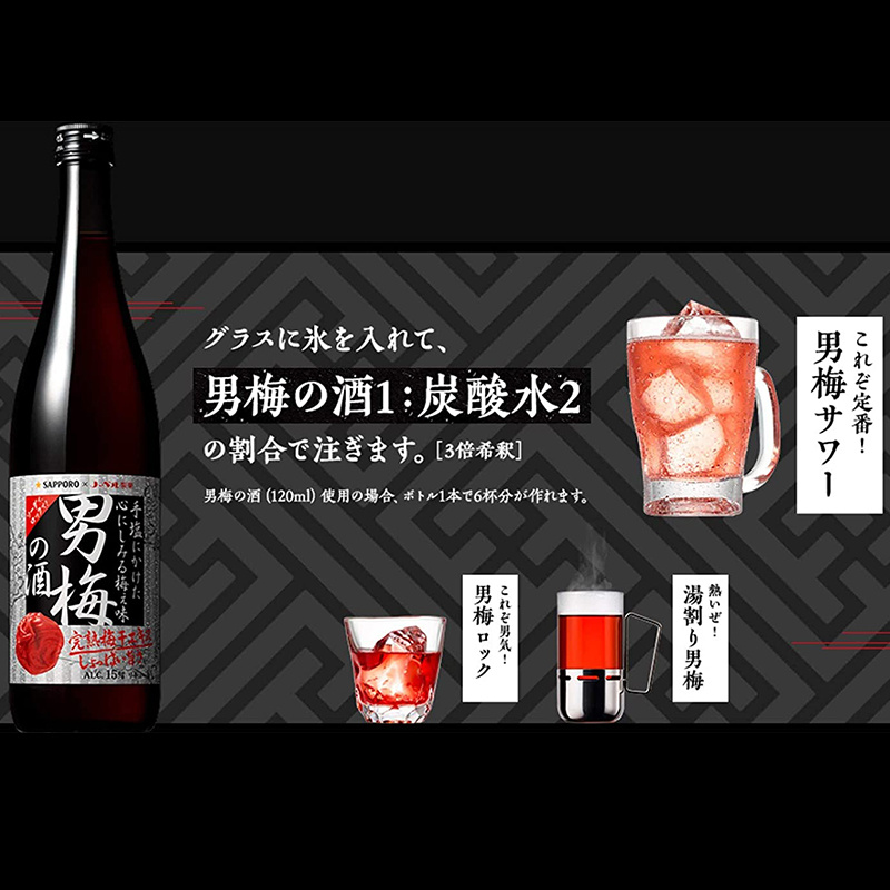 日版 Sapporo札幌【男梅の酒】梅酒 720ml【市集世界 - 日本市集】