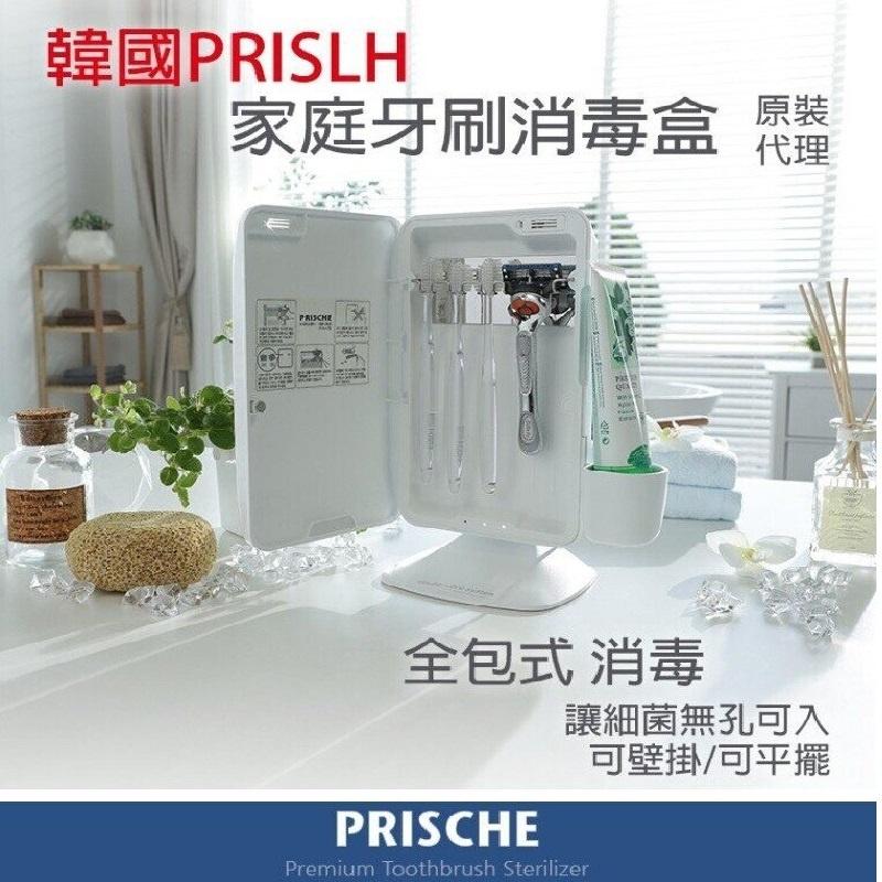 Prische 家庭牙刷消毒盒 PA-TS3000 - GOLD【行貨保養】