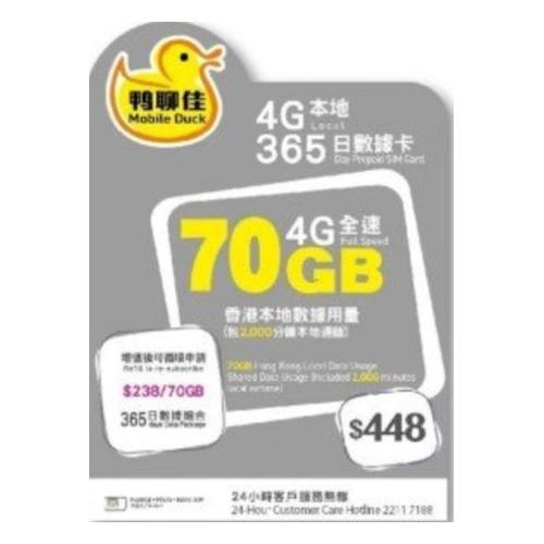 【70GB】中國移動 - 鴨聊佳365日香港本地4G LTE年卡上網卡數據卡Sim卡電話卡 - 最後啟用日30/06/2022