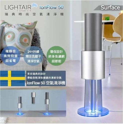 瑞典 Lightair Surface 空氣清新機