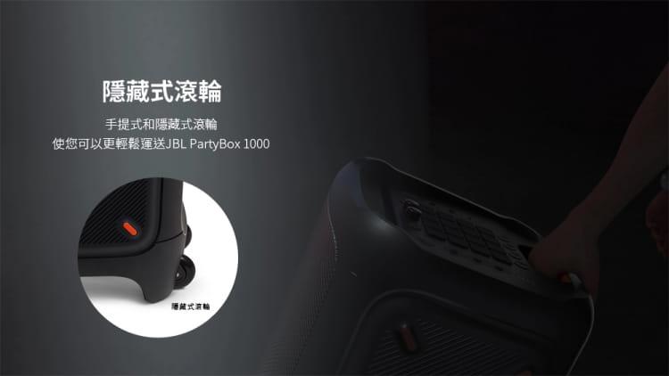 JBL PartyBox 1000 / 300 / 100 派對喇叭