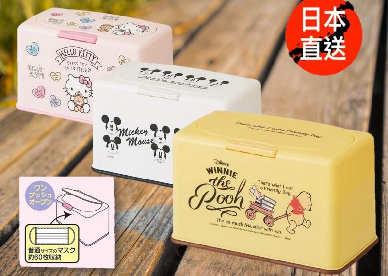 米奇/小熊維尼/Hello Kitty口罩盒(日本直送)