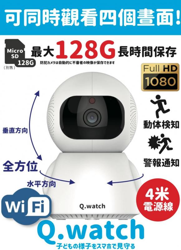 Q.Watch 攝像頭 TS-CAM30FHD