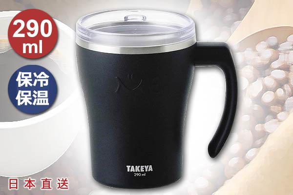 TAKEYA時尚保溫杯 (黑色/290ml)