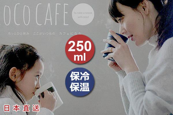 日本CoCo Cafe時尚保溫杯 (白色/250ml)