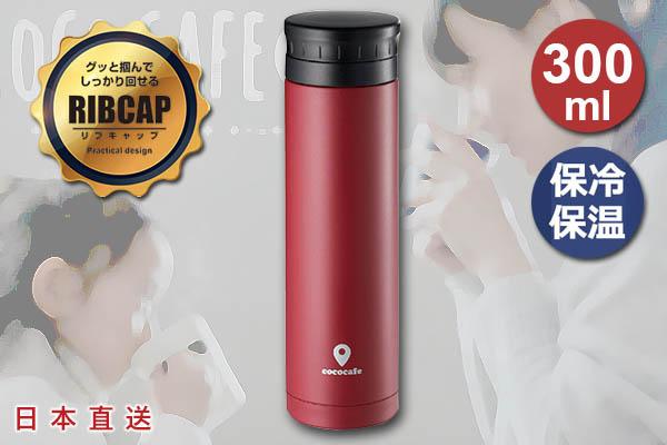 日本CoCo Cafe時尚保溫瓶 (紅色/300ml)