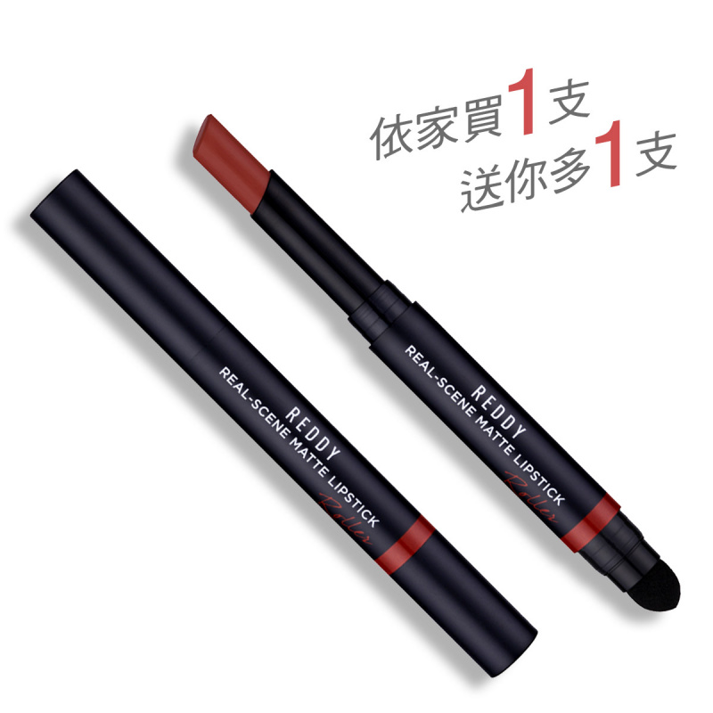 (買1送1) Reddy 啞光唇膏 (04 棕紅色) (1.8克)
