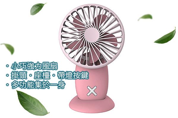 小蘑菇迷你掛頸/座檯風扇 (粉紅色/燈光按鍵)