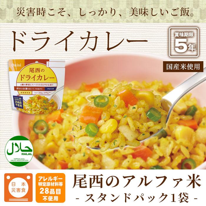 Onisi Alpha Rice 日本尾西食品 ~ 阿爾法米即食飯 (9種類 5年保存)