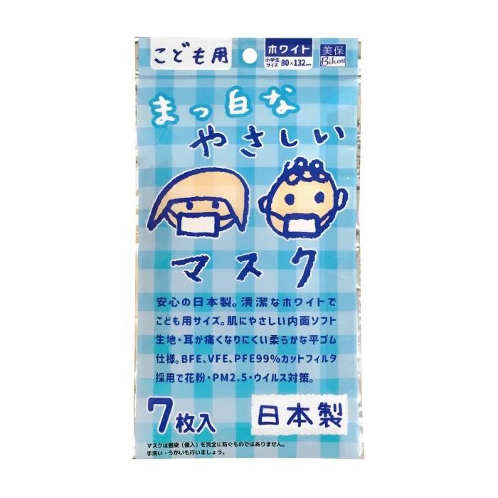 [多買多平優惠] Bihou Children Mask 日本製美保兒童口罩 (7枚/包)