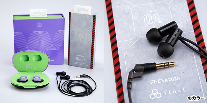 Final Audio 「新·福音戰士劇場版:  」聯名系列 EVA2020 x final 真無線耳機