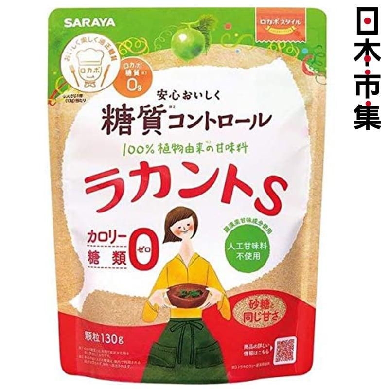日本 サラヤ 赤藻糖醇天然甜味劑代糖(羅漢果糖) 130g【市集世界 - 日本市集】