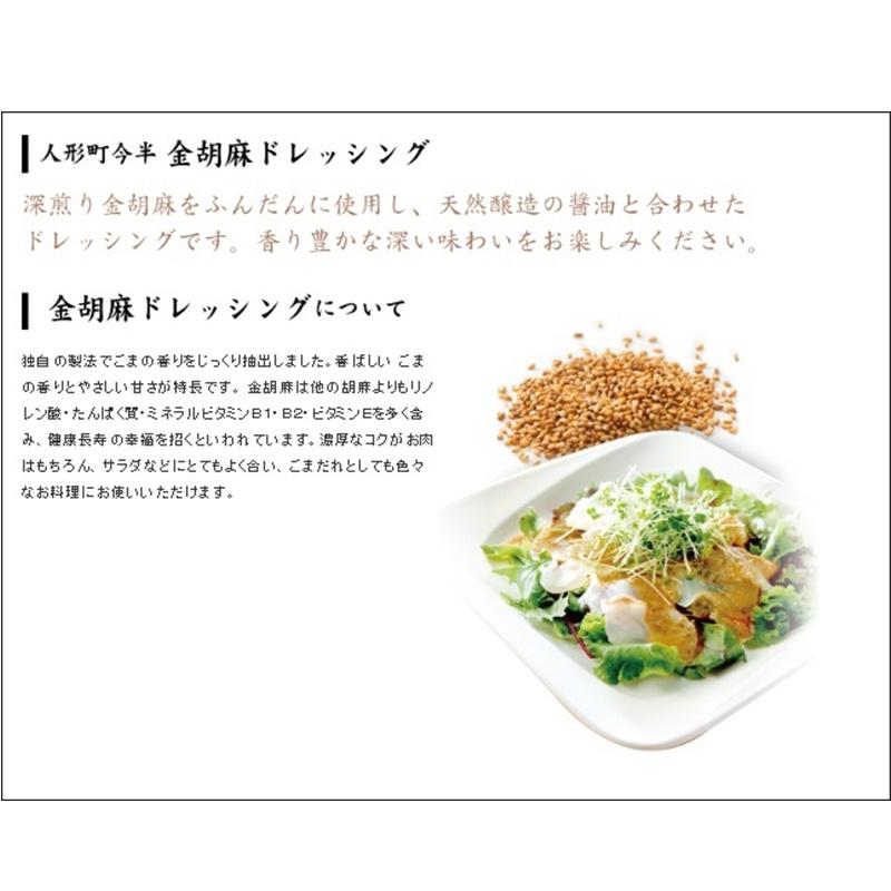 日本【人形町今半】金胡麻芝麻 沙律醬 190ml【市集世界 - 日本市集】