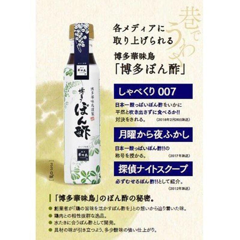 日本 博多華味鳥 博多柑橘醋 330ml【市集世界 - 日本市集】