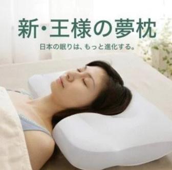王樣 新王樣之夢枕日本製造舒適睡眠枕頭