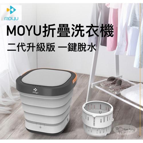 MOYU 全新升級版便攜式二合一折疊洗衣機+(香港行貨 一年保養)