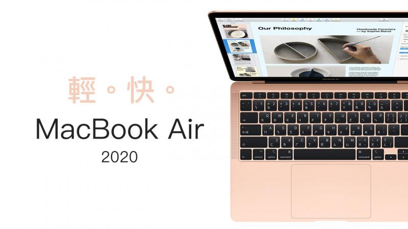 """Apple MacBook Air 13.3"""" 2020 i5/8GB/512GB 筆記型電腦"""