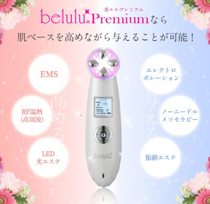 [香港行貨] Belulu Premium 彩光射頻提拉導入美容儀 [KRD-1005N]