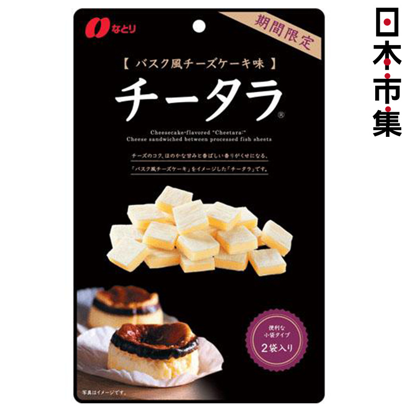 日本【 なとり】巴斯克芝士蛋糕風味 鱈魚芝士粒【期間限定】 50g 【市集世界 - 日本市集】