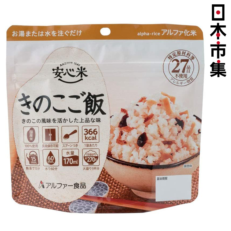 日本 安心米【上品香菇】沖泡式即食飯【市集世界 - 日本市集】