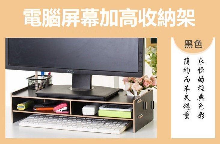 DIY桌上電腦PC加高台收納架[2色]
